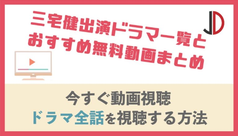 梨乃 三宅 ドラマ かたせ 健 27日 高島礼子VSかたせ梨乃「逆転報道の女
