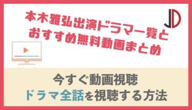 本木雅弘出演ドラマ一覧とおすすめ無料動画まとめ【2020年最新版】