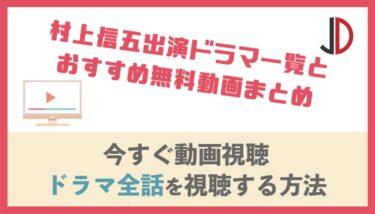 村上信五出演ドラマ一覧とおすすめ無料動画まとめ【2020年最新版】