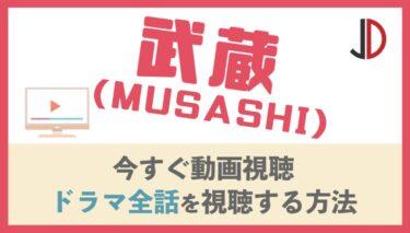 ドラマ 武蔵(MUSASHI)の動画を無料で最終回まで視聴する方法
