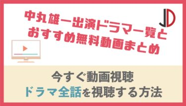 中丸雄一出演ドラマ一覧とおすすめ無料動画まとめ【2020年最新版】