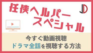 ドラマ|任侠ヘルパー スペシャルの動画を無料でフル視聴する方法