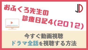 ドラマ|おふくろ先生の診療日記4(2012)の動画を無料でフル視聴する方法