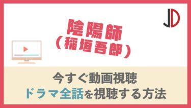 ドラマ|陰陽師(稲垣吾郎)の動画を無料でフル視聴する方法