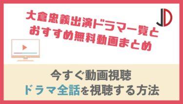 大倉忠義出演ドラマ一覧とおすすめ無料動画まとめ【2020年最新版】