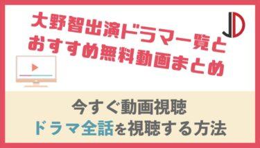 大野智出演ドラマ一覧とおすすめ無料動画まとめ【2020年最新版】