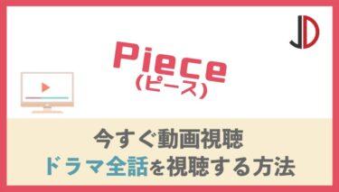 ドラマ|Piece(ピース)の動画を無料で1話から最終回まで視聴する方法