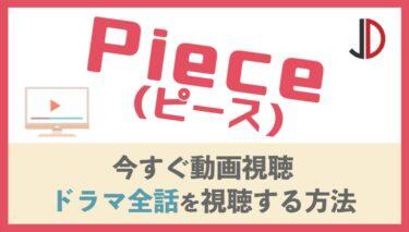 ドラマ Piece(ピース)の動画を無料で1話から最終回まで視聴する方法