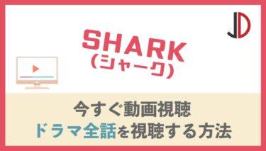 ドラマ|SHARK(シャーク)の動画を無料で1話から最終回まで視聴する方法
