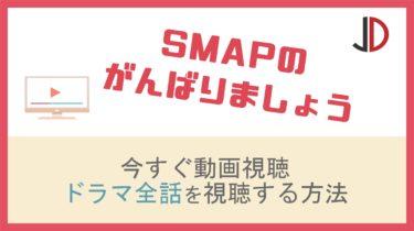 ドラマ|SMAPのがんばりましょうの動画を無料でフル視聴する方法