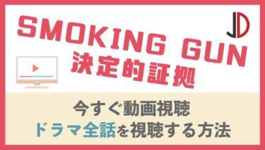 ドラマ SMOKING GUN 決定的証拠の動画を無料で最終回まで視聴する方法