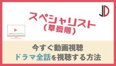 ドラマ|スペシャリスト(草彅剛) の動画を無料で最終回まで視聴する方法