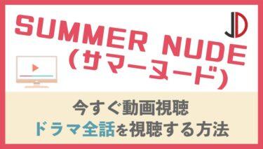 ドラマ|SUMMER NUDE(サマーヌード)の動画を無料でフル視聴する方法