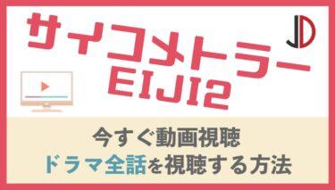 ドラマ サイコメトラー EIJI2の動画を無料で最終回まで視聴する方法