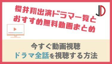 櫻井翔出演ドラマ一覧とおすすめ無料動画まとめ【2020年最新版】