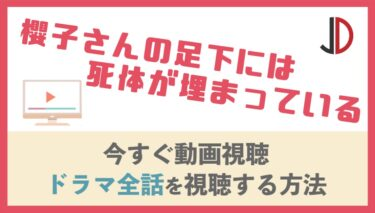 ドラマ|櫻子さんの足下には死体が埋まっているの動画を無料視聴する方法