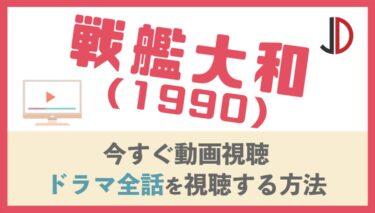 ドラマ 戦艦大和(1990)の動画を無料でフル視聴する方法
