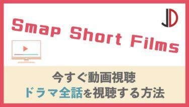 ドラマ|Smap Short Filmsの動画を無料でフル視聴する方法