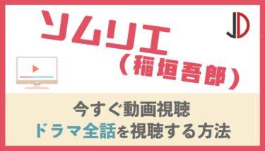 ドラマ|ソムリエ(稲垣吾郎)の動画を無料で最終回まで視聴する方法