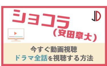 ドラマ ショコラ(安田章大)の動画を無料で1話から最終回まで視聴する方法