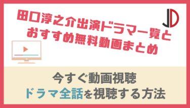 田口淳之介出演ドラマ一覧とおすすめ無料動画まとめ【2020年最新版】