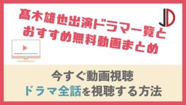 髙木雄也出演ドラマ一覧とおすすめ無料動画まとめ【2020年最新版】