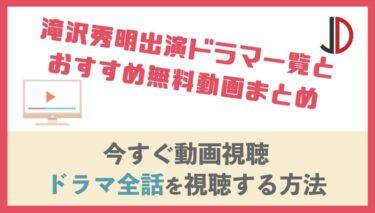 滝沢秀明出演ドラマ一覧とおすすめ無料動画まとめ【2020年最新版】