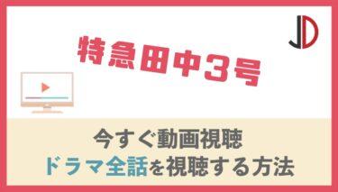 ドラマ|特急田中3号の動画を無料で1話から最終回まで視聴する方法