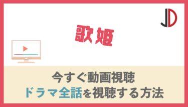 ドラマ|歌姫の動画を無料で1話から最終回まで視聴する方法