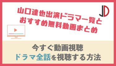 山口達也出演ドラマ一覧とおすすめ無料動画まとめ【2020年最新版】