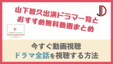 山下智久出演ドラマ一覧とおすすめ無料動画まとめ【2020年最新版】