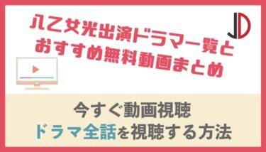 八乙女光出演ドラマ一覧とおすすめ無料動画まとめ【2020年最新版】