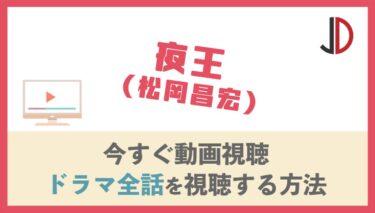 ドラマ|夜王(松岡昌宏)の動画を無料で1話から最終回まで視聴する方法