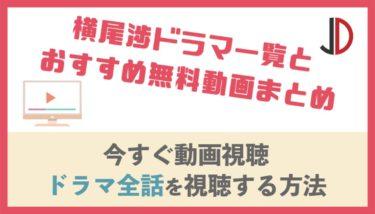 横尾渉ドラマ一覧とおすすめ無料動画まとめ【2020年最新版】