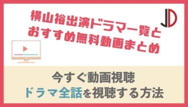横山裕出演ドラマ一覧とおすすめ無料動画まとめ【2020年最新版】