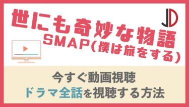 ドラマ|世にも奇妙な物語 SMAP(僕は旅をする)の動画を無料視聴する方法