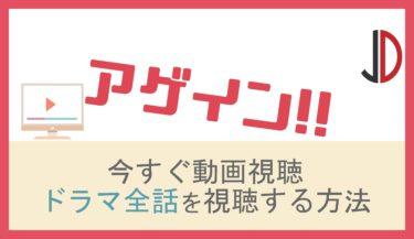 ドラマ|アゲイン(藤井流星)の動画を無料で1話から最終回まで視聴する方法