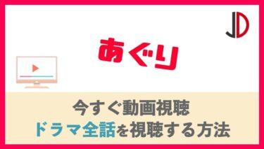 ドラマ|あぐり(生田斗真)の動画を無料で1話から最終回まで視聴する方法
