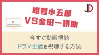 ドラマ|明智小五郎VS金田一耕助の動画を無料でフル視聴する方法