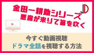 ドラマ|金田一耕助 悪魔が来りて笛を吹くの動画を無料でフル視聴する方法