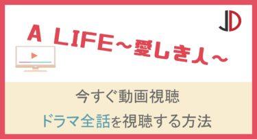 ドラマ|A LIFE 愛しき人(木村拓哉)の動画を無料で1話から最終回まで視聴する方法