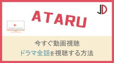 ドラマ|ATARU(アタル)の動画を無料で最終回まで視聴する方法