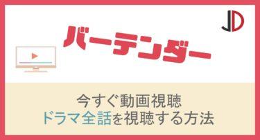 ドラマ バーテンダー(相葉雅紀)の動画を無料で最終回まで視聴する方法
