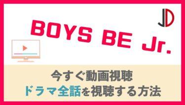 ドラマ|BOYS BE Jr. の動画を無料で1話から最終回まで視聴する方法