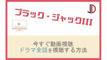 ドラマ|ブラックジャック3(本木雅弘)の動画を無料でフル視聴する方法