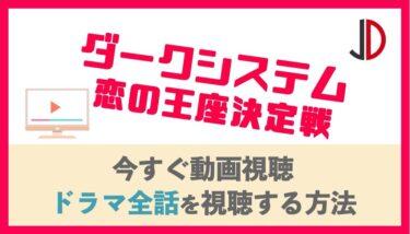 ドラマ|ダークシステム 恋の王座決定戦の動画を無料でフル視聴する方法