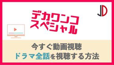 ドラマ|デカワンコ 新春スペシャルの動画を無料でフル視聴する方法