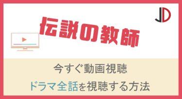 ドラマ 伝説の教師(中居正広)の動画を無料で最終回まで視聴する方法