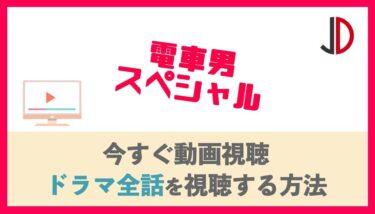 ドラマ|電車男 スペシャルの動画を無料でフル視聴する方法