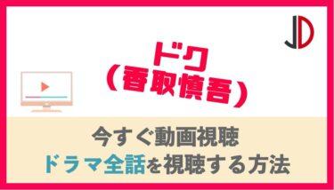 ドラマ|ドク(香取慎吾)の動画を無料で1話から最終回まで視聴する方法